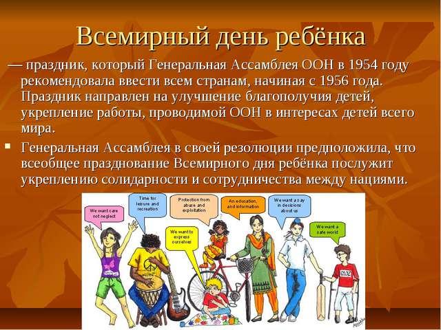 Всемирный день ребёнка — праздник, который Генеральная Ассамблея ООН в 1954...