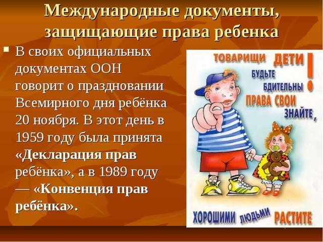 Международные документы, защищающие права ребенка В своих официальных докумен...