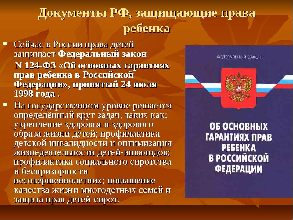 Документы РФ, защищающие права ребенка Сейчас в России права детей защищает Ф...