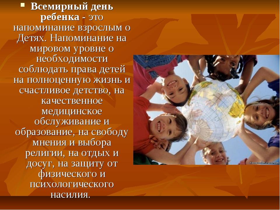 Всемирный день ребенка - это напоминание взрослым о Детях. Напоминание на мир...
