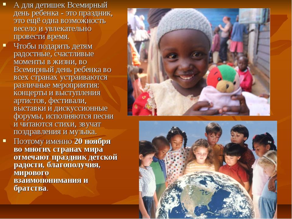 А для детишек Всемирный день ребенка - это праздник, это ещё одна возможность...