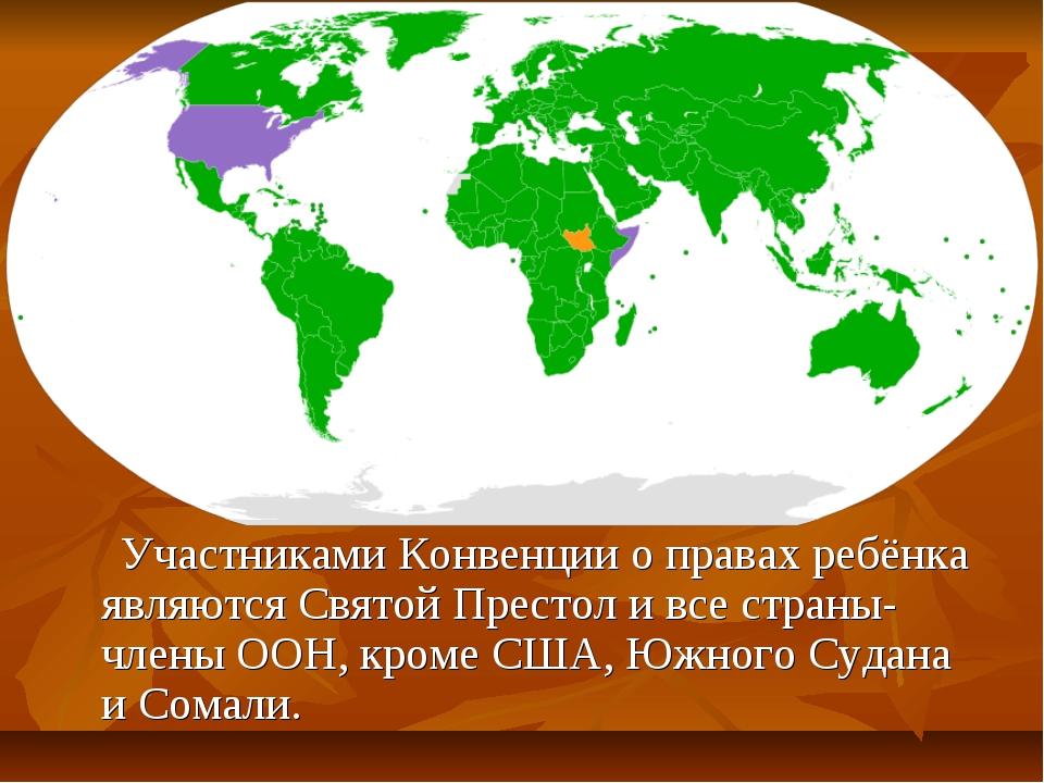 Участниками Конвенции о правах ребёнка являются Святой Престол и все страны-...