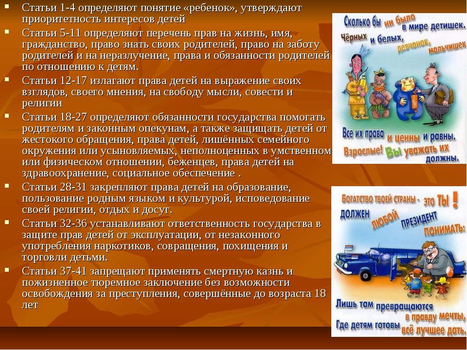 Статьи 1-4 определяют понятие «ребенок», утверждают приоритетность интересов...