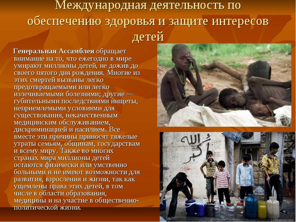 Международная деятельность по обеспечению здоровья и защите интересов детей Г...