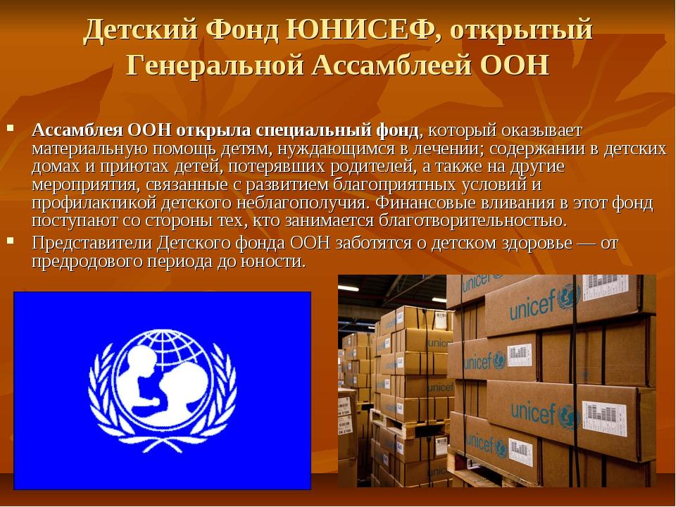 Детский Фонд ЮНИСЕФ, открытый Генеральной Ассамблеей ООН Ассамблея ООН открыл...