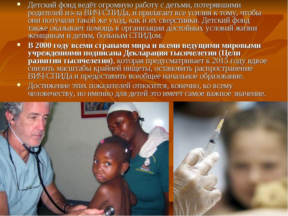 Детский фонд ведёт огромную работу с детьми, потерявшими родителей из-за ВИЧ/...