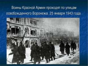 Воины Красной Армии проходят по улицам освобожденного Воронежа. 25 января 194
