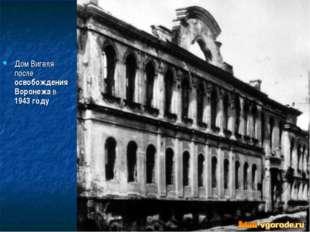 Дом Вигеля после освобождения Воронежа в 1943 году