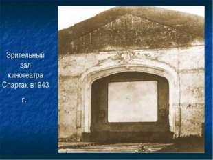 Зрительный зал кинотеатра Спартак в1943 г.