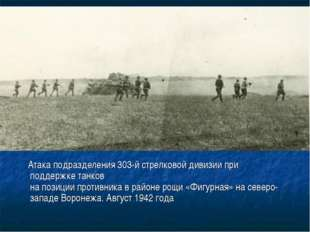 Атака подразделения 303-й стрелковой дивизии при поддержке танков на позиции