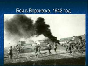 Бои в Воронеже. 1942 год