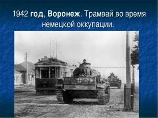 1942 год, Воронеж. Трамвай во время немецкой оккупации.