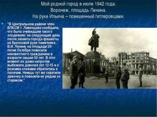 Мой родной город в июле 1942 года. Воронеж, площадь Ленина. На руке Ильича –