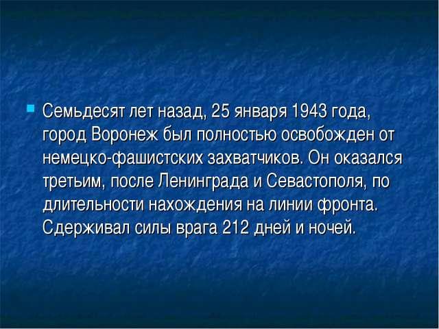 Семьдесят лет назад, 25 января 1943 года, город Воронеж был полностью освобож...