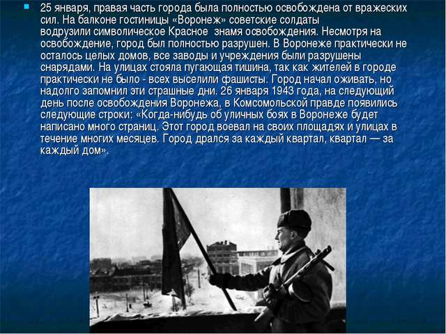 25 января, правая часть города была полностью освобождена от вражеских сил. Н...