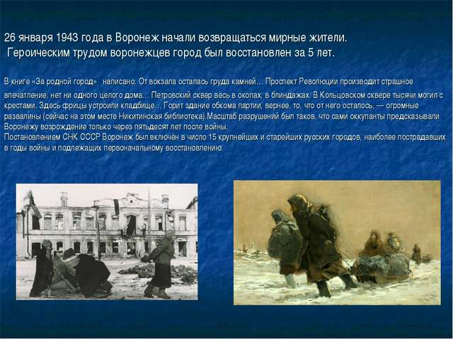 26 января 1943 года в Воронеж начали возвращаться мирные жители. Героическим...
