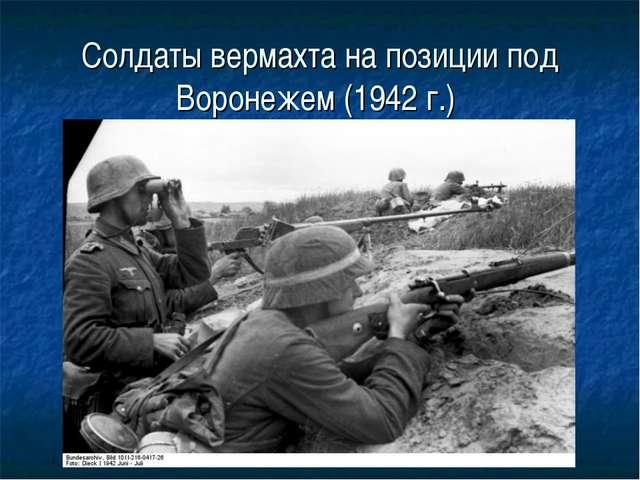 Солдаты вермахта на позиции под Воронежем (1942г.)