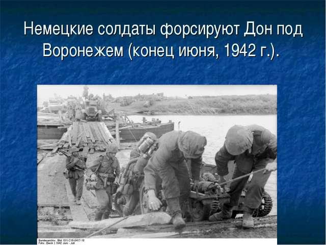 Немецкие солдаты форсируют Дон под Воронежем (конец июня, 1942г.).