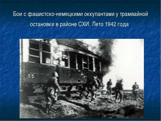 Бои с фашистско-немецкими оккупантами у трамвайной остановки в районе СХИ. Ле...