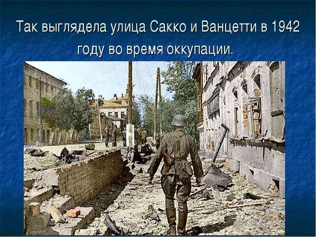 Так выглядела улица Сакко и Ванцетти в 1942 году во время оккупации.