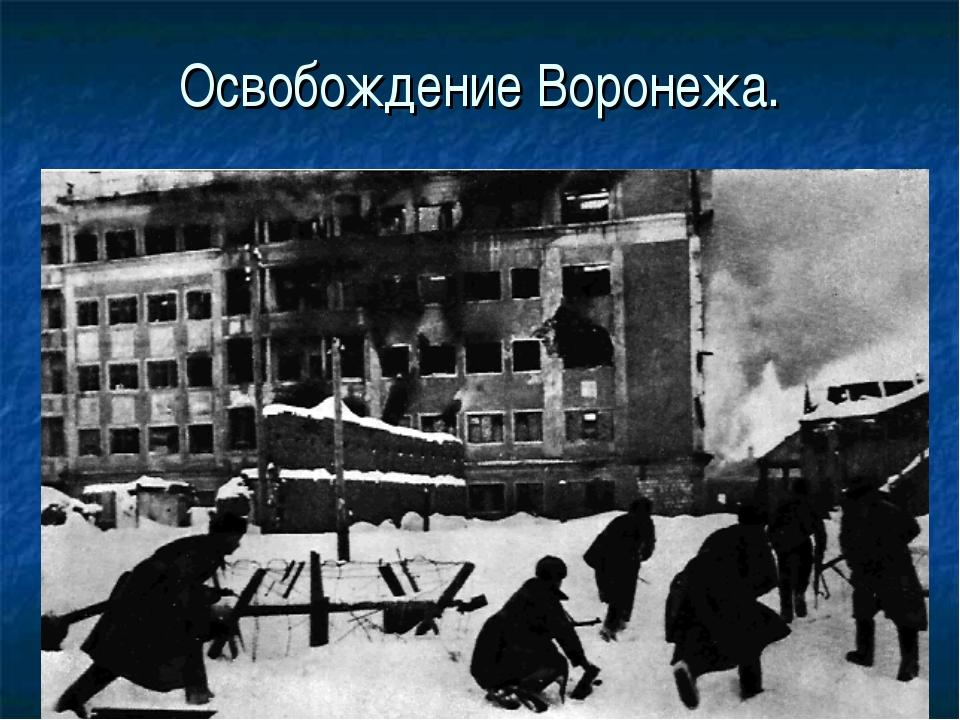 Освобождение Воронежа.