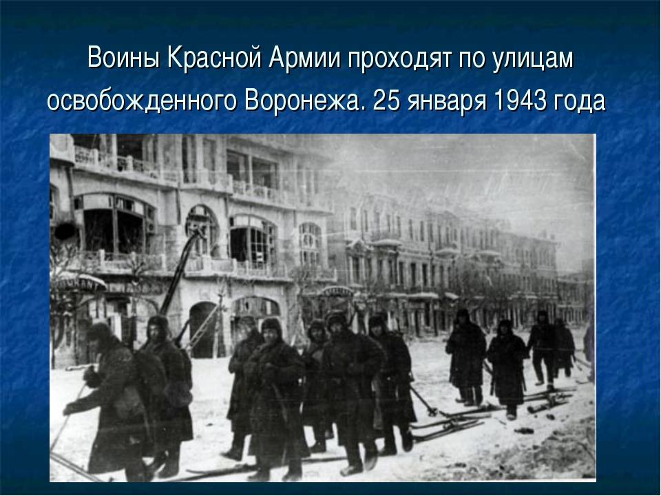 Воины Красной Армии проходят по улицам освобожденного Воронежа. 25 января 194...