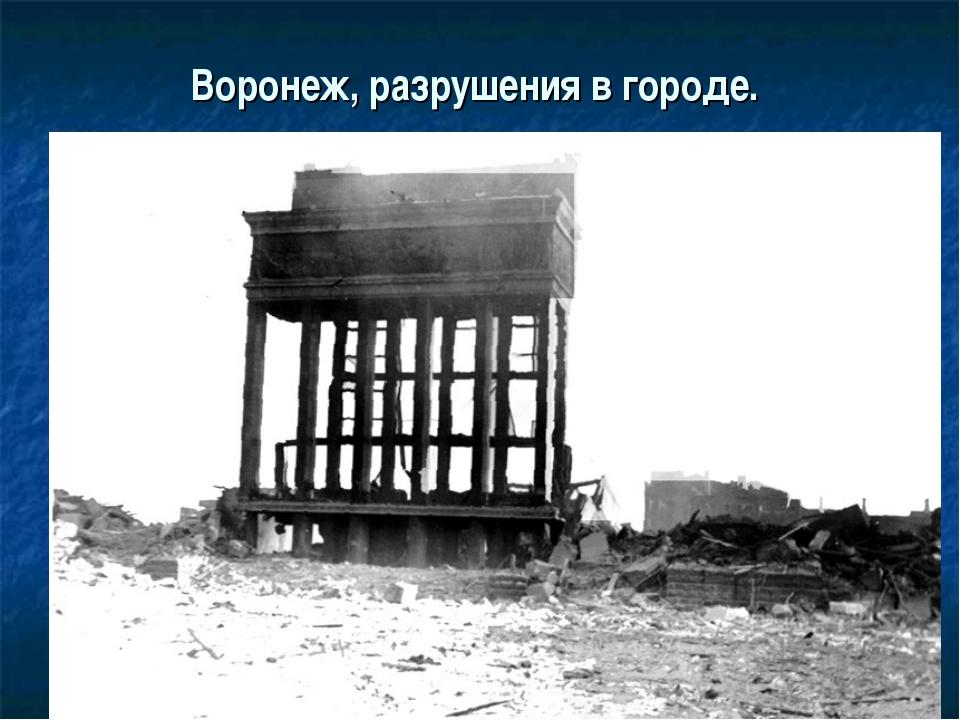 Воронеж, разрушения в городе.