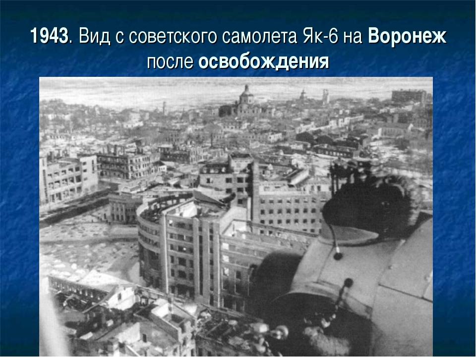1943. Вид с советского самолета Як-6 на Воронеж после освобождения