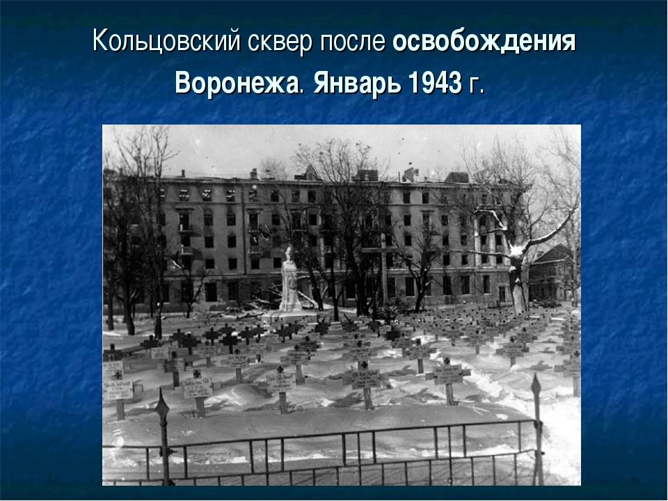 Кольцовский сквер после освобождения Воронежа. Январь 1943 г.