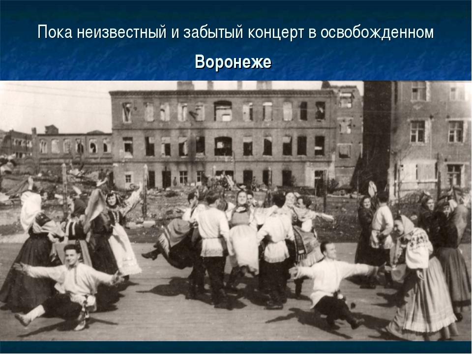 Пока неизвестный и забытый концерт в освобожденном Воронеже
