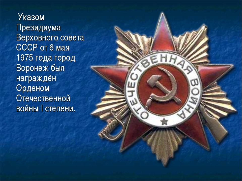 Указом Президиума Верховного совета СССР от 6 мая 1975 года город Воронеж бы...