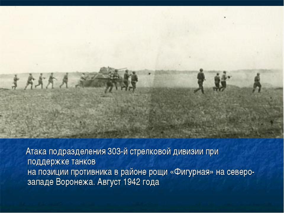 Атака подразделения 303-й стрелковой дивизии при поддержке танков на позиции...