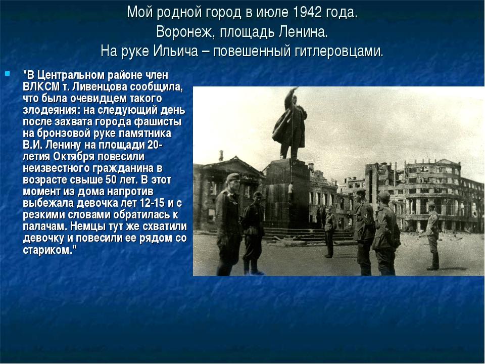 Мой родной город в июле 1942 года. Воронеж, площадь Ленина. На руке Ильича –...