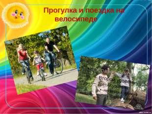 Прогулка и поездка на велосипеде