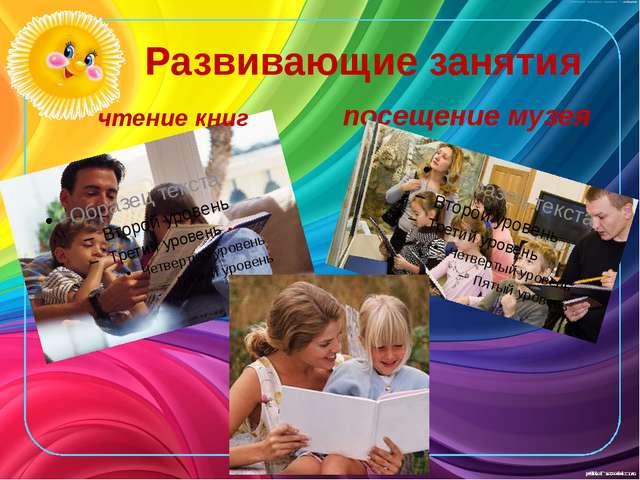 Развивающие занятия чтение книг посещение музея