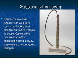 Жидкостный манометр Демонстрационный жидкостный манометр состоит из U-образно
