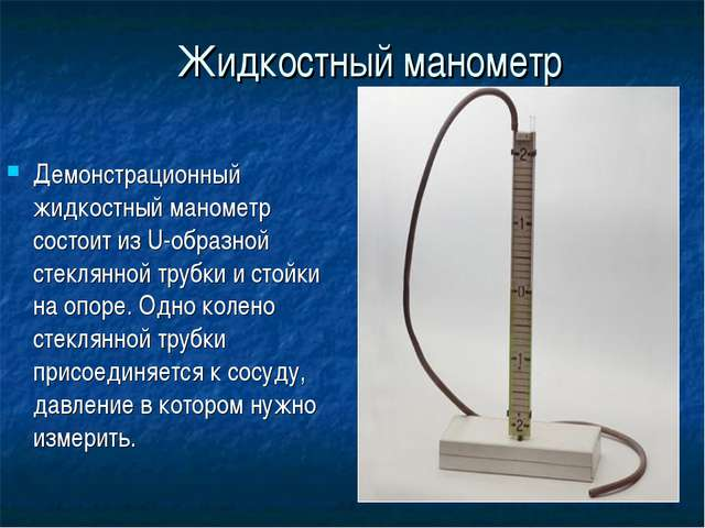 Жидкостный манометр Демонстрационный жидкостный манометр состоит из U-образно...