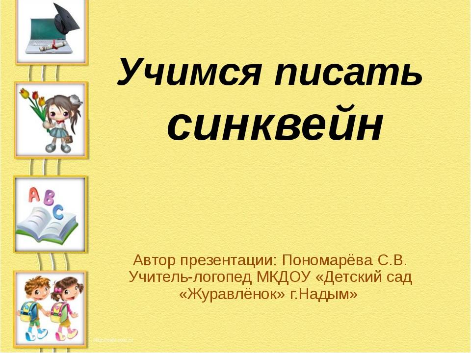 Автор презентации: Пономарёва С.В. Учитель-логопед МКДОУ «Детский сад «Журав...