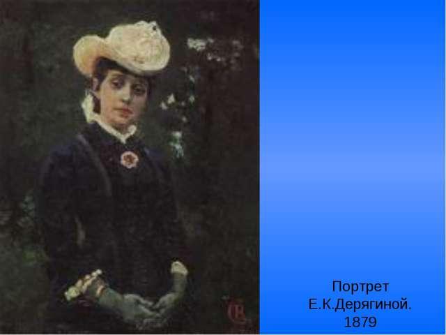 Портрет Е.К.Дерягиной. 1879