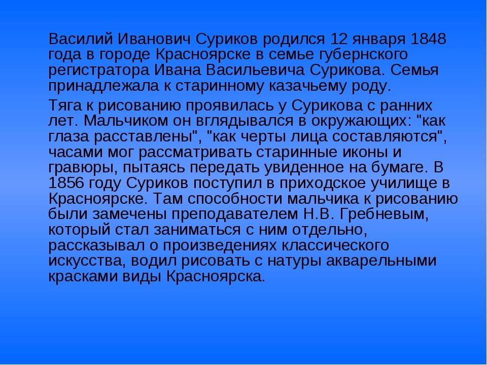 Василий Иванович Суриков родился 12 января 1848 года в городе Красноярске в...