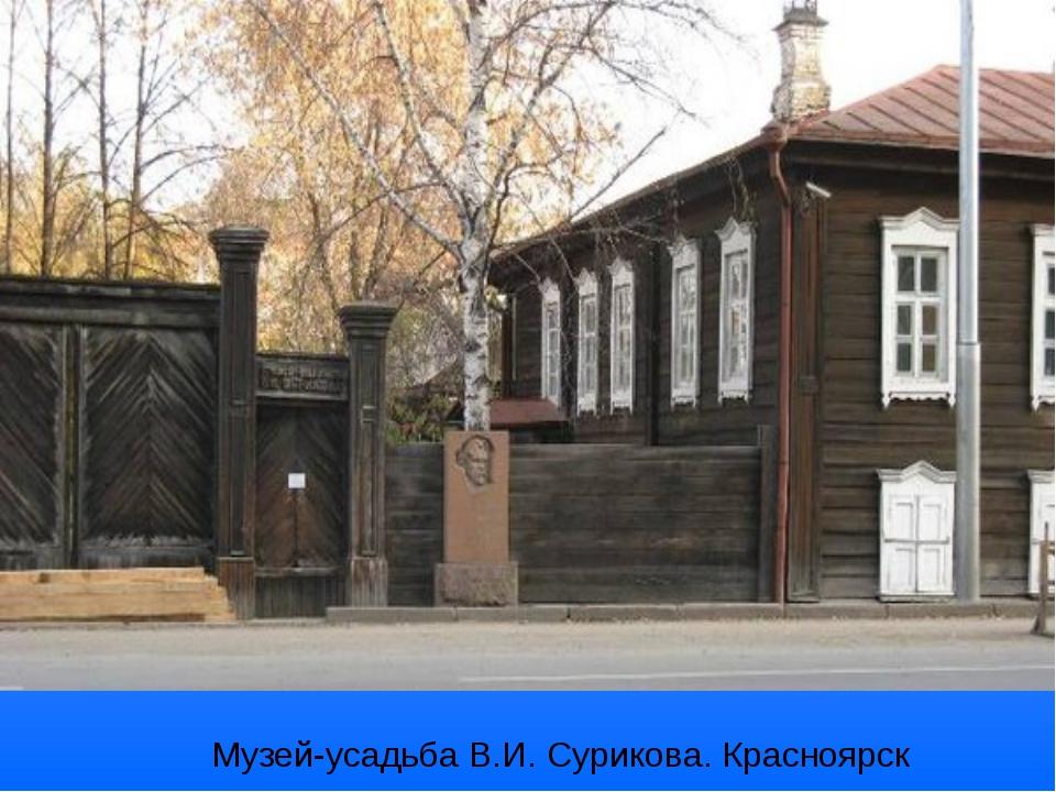 Музей-усадьба В.И. Сурикова. Красноярск