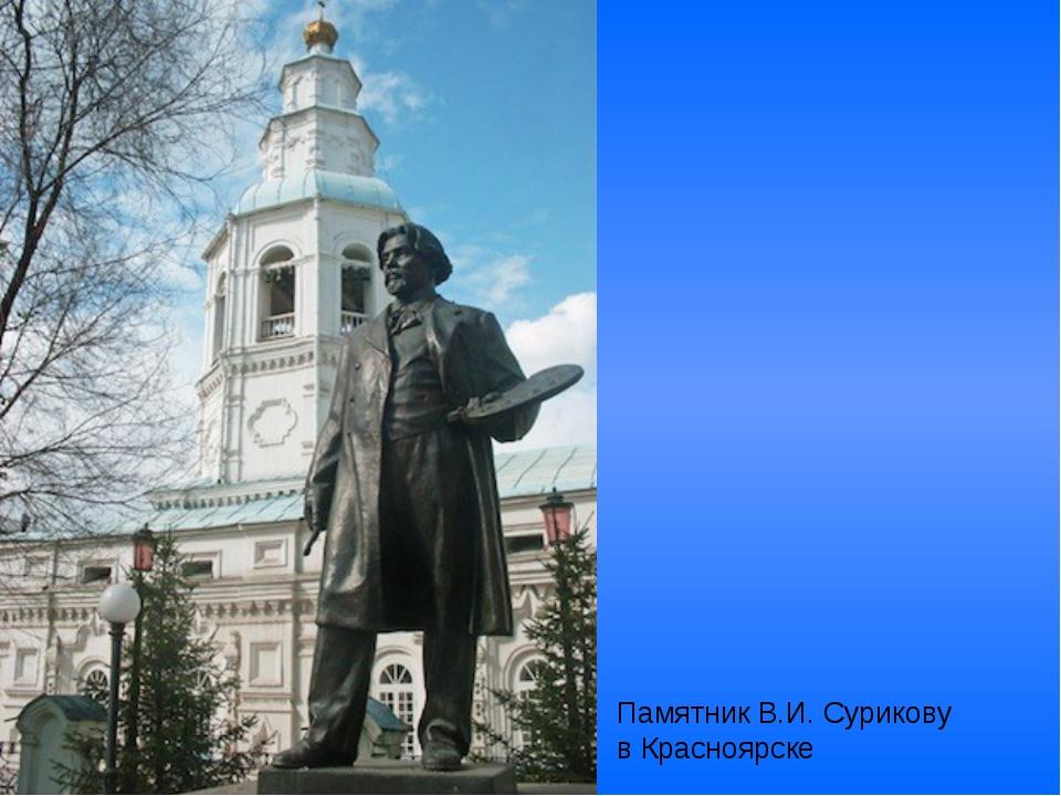 Памятник В.И. Сурикову в Красноярске