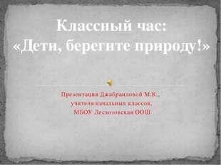 Презентация Джабраиловой М.К., учителя начальных классов, МБОУ Лесхозовская О