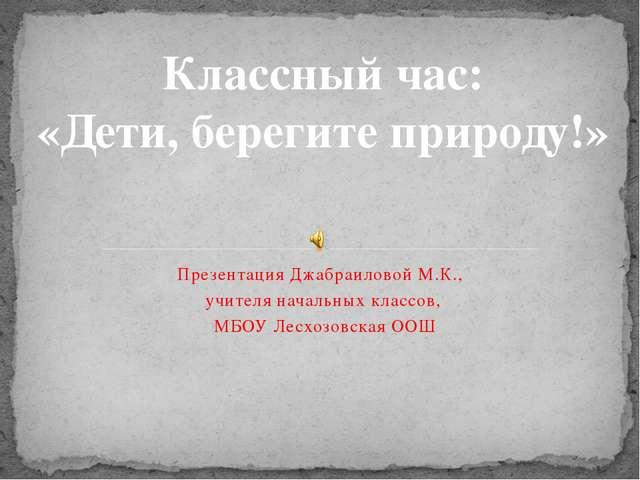 Презентация Джабраиловой М.К., учителя начальных классов, МБОУ Лесхозовская О...