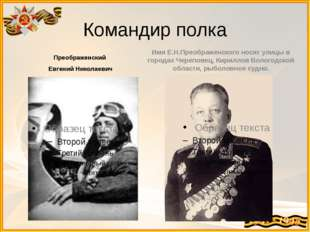 Командир полка Преображенский Евгений Николаевич Имя Е.Н.Преображенского нося