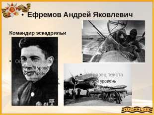 •Ефремов Андрей Яковлевич Командир эскадрильи