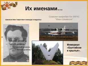 Их именами… Шаманов Иван Гаврилович-командир эскадрильи Самолет-амфибия Бе-20