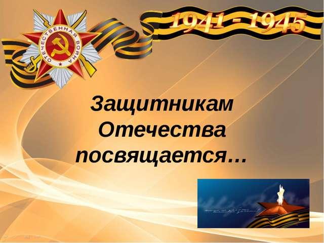 Автор: Защитникам Отечества посвящается…