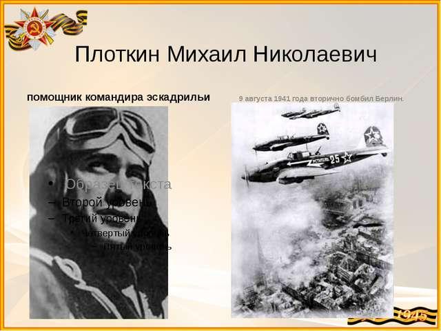 Плоткин Михаил Николаевич помощник командира эскадрильи 9 августа 1941 года в...