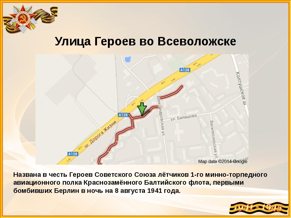 Улица Героев во Всеволожске Названа в честь Героев Советского Союза лётчиков...